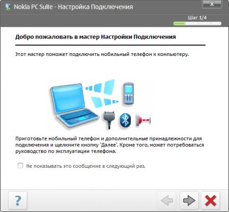 Nokia PC Suite настройка подключения