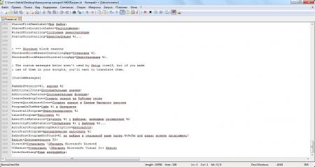 Notepad++ рабочее окно