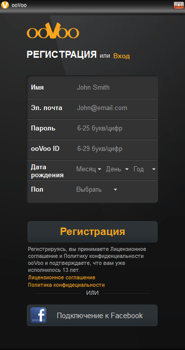 ooVoo регистрация