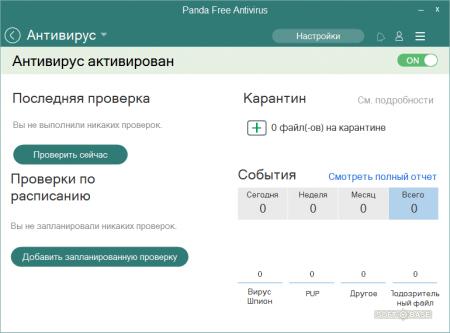 Panda Free Antivirus настройки