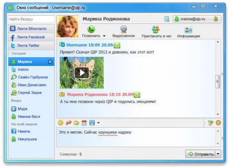 QIP IM окно сообщений