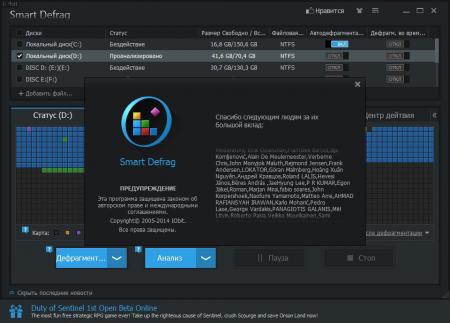 Smart Defrag о программе