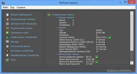 Speccy оперативная память