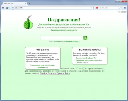 Tor Browser начальная страница