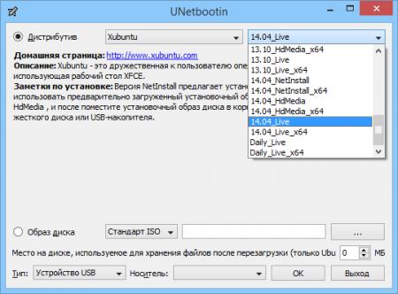 UNetbootin выбор версии