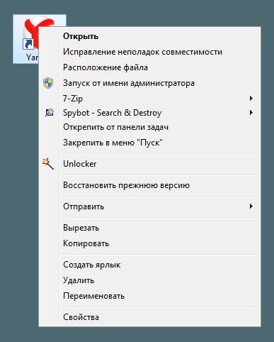 Unlocker в контекстном меню