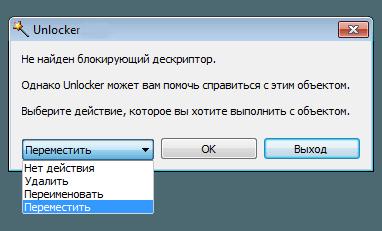 Unlocker окно программы