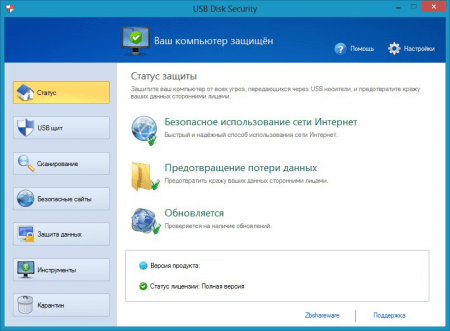 USB Disk Security статус программы