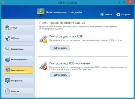 USB Disk Security защита данных