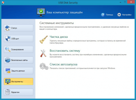 USB Disk Security инструменты