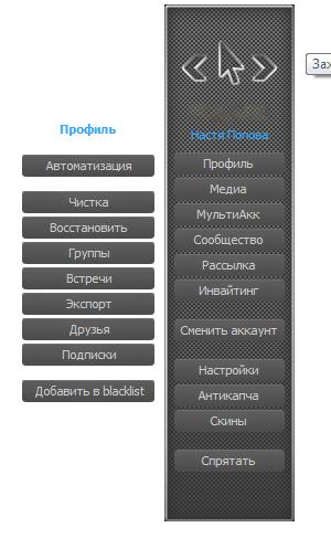 VkBot профиль
