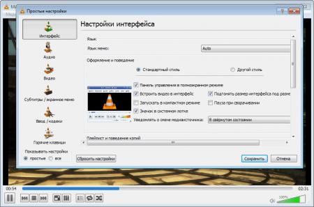 VLC окнище настроек.