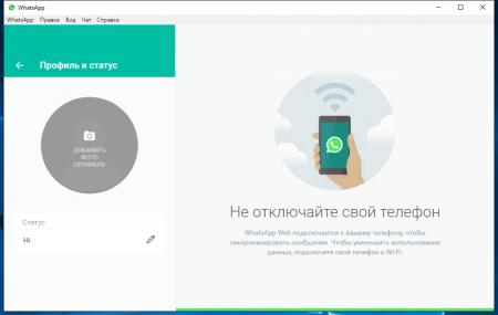 WhatsApp настройка профиля