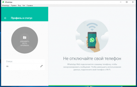 WhatsApp наладка профиля