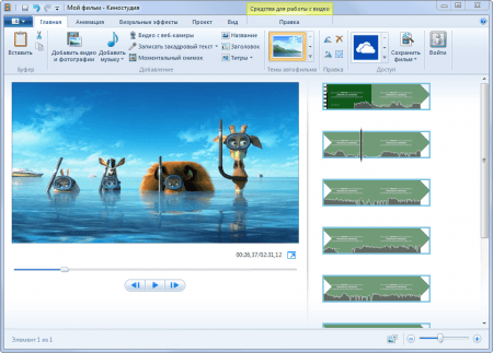 Windows Movie Maker основное окно